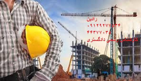 جانمایی پلاک ثبتی و نحوه انجام آن در تهران