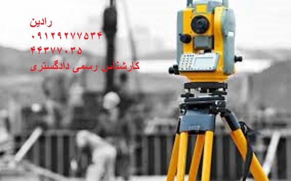 تهیه نقشه یو تی ام برای ثبت ملک در تهران