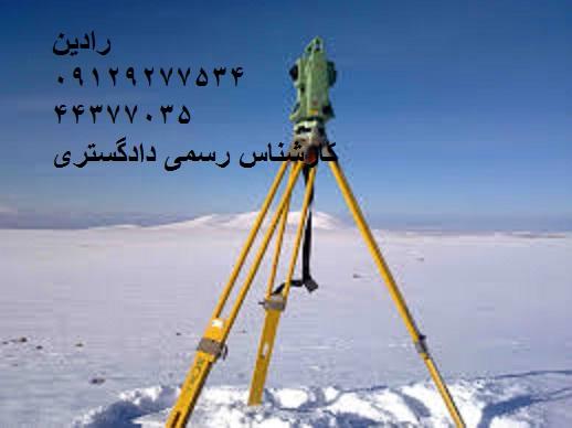 تهیه نقشه هوایی پلاک ثبتی ملک در تهران
