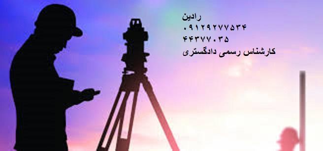 تفسیر عکس هوایی و ماهواره ای برای تامین دلیل