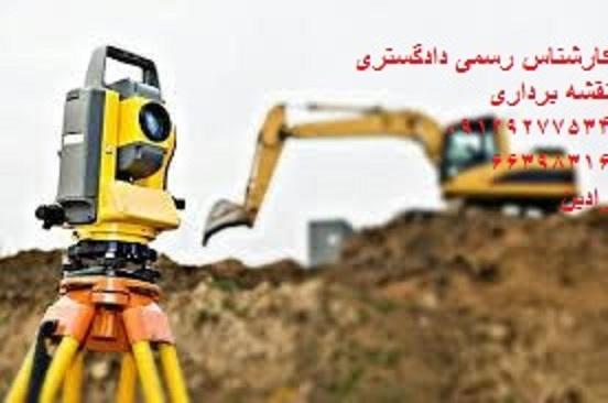 روش تهیه پلاک ثبتی زمین و ملک در تهران