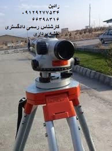 استعلام پلاک ثبتی در تهران با آدرس ملک