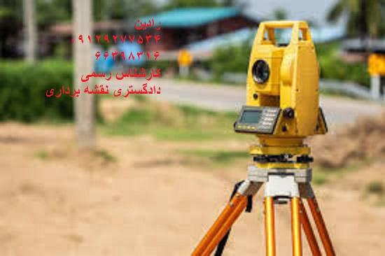 کارشناس تفسیر عکس هوایی برای تهیه تامین دلیل
