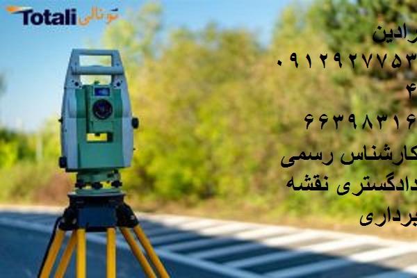 انجام جانمایی پلاک ثبتی ملک و تهیه نقشه یو تی ام در تهران