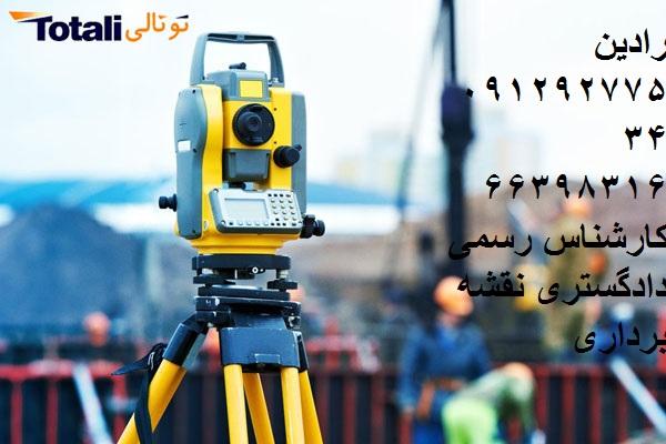 تهیه نقشه UTM برای سند تک برگ در تهران