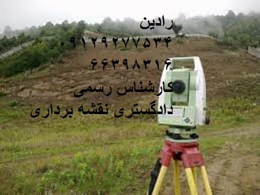 تهیه نقشه یو تی ام با مهر و امضا کارشناس رسمی