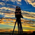 تهیه نقشه یو تی ام اداره گاز در تهران