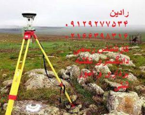 تهیه نقشه یو تی ام برای عرصه ملک