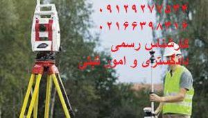 تهیه نقشه یو تی ام برای جهاد کشاورزی در تهران