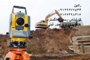 تعرفه تهیه نقشه یو تی ام برای املاک در تهران