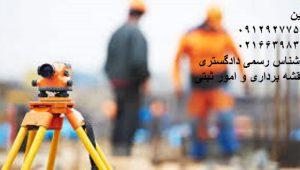 تهیه نقشه UTM از عرصه ملک در استان تهران