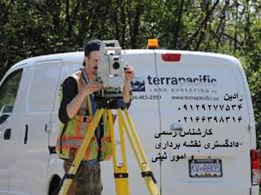 تفسیر عکسهای هوایی و ماهواره ای برای تعیین وجود بنا