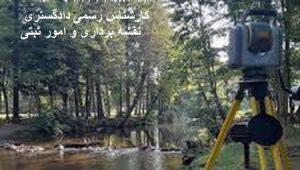 تهیه نقشه یو تی ام برای جهاد کشاورزی در استان تهران