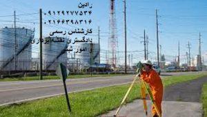 تهیه گزارش تفسیر عکس های هوایی توسط کارشناس رسمی