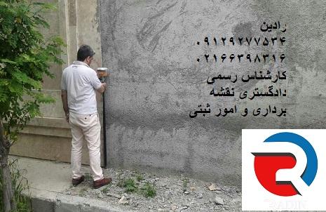 تهیه نقشه های مصوب برای ثبت در تهران