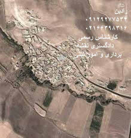 انجام تفسیر عکس های ماهواره ای برای تعیین مرزهای ملک