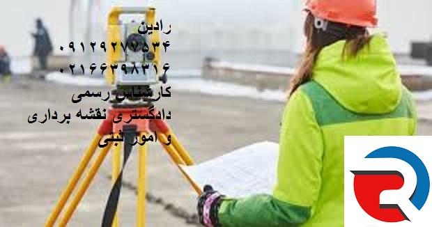 تهیه نقشه تعیین مساحت واحد آپارتمانی در تهران