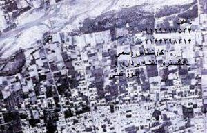 حل اختلافات ملکی با منابع طبیعی با تفسیر عکس هوایی