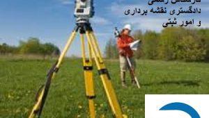قانون تعیین تکلیف اراضی اختلافی تهران