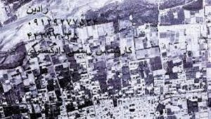 انجام تعبیر و تفسیر عکس های هوایی و ماهواره ای