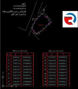 تهیه نقشه utm از عرصه ملک برای جواز ساخت و ساز