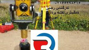 انجام استعلام وضعیت ثبتی املاک در تهران