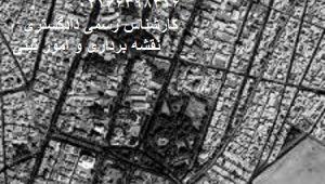 گزارش تفسیر عکس هوایی برای تعیین سابقه احیا یک زمین