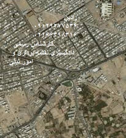 تهیه نقشه جانمایی ملک با تفسیر عکس هوایی