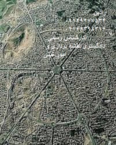 تهیه گزارش تفسیر عکس هوایی توسط کارشناس برای دادگاه