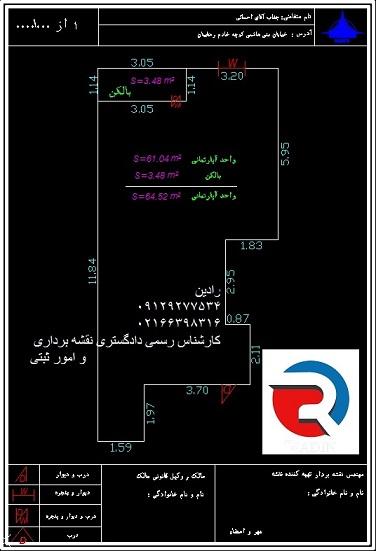 نقشه تفکیک آپارتمان برای آپارتمان های مسکونی