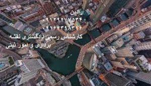 تفسیر عکس های هوایی و تهیه تامین دلیل