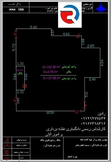 نقشه تفکیک آپارتمان قبل از صدور پایان کار