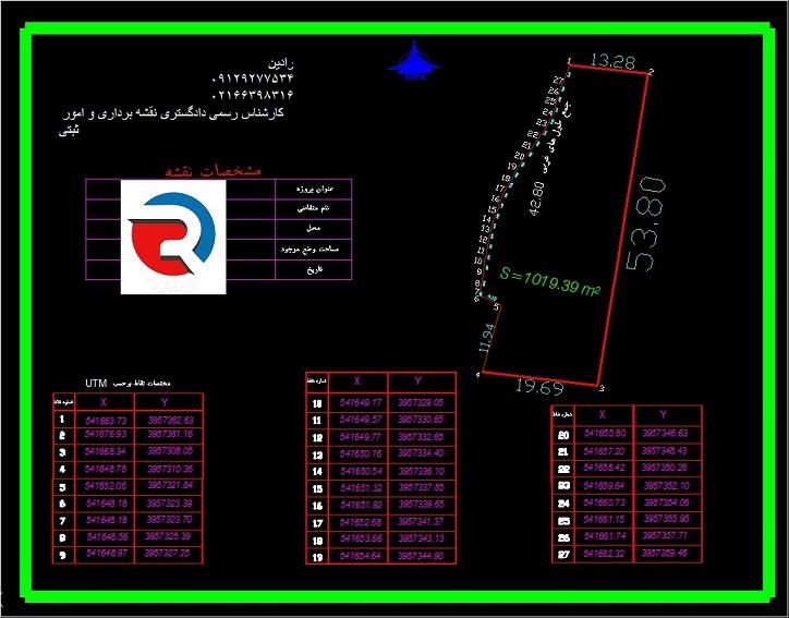 نقشه UTM برای جواز ساخت شهرداری تهران
