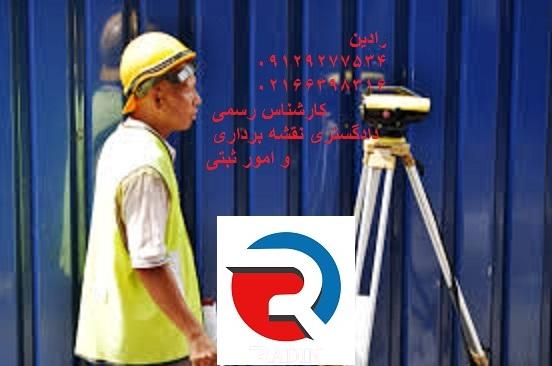 ارجاع کلیه کار های ثبتی ملک برای اداره ثبت منطقه 2 تهران