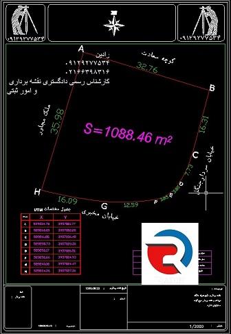انجام نقشه برداری utm اخذ سند تک برگ توسط کارشناس ثبتی