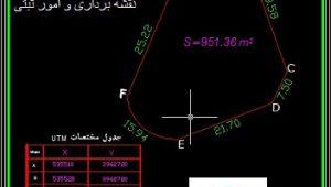 تهیه نقشه UTM برای اخذ سند تک برگ منطقه 2 تهران