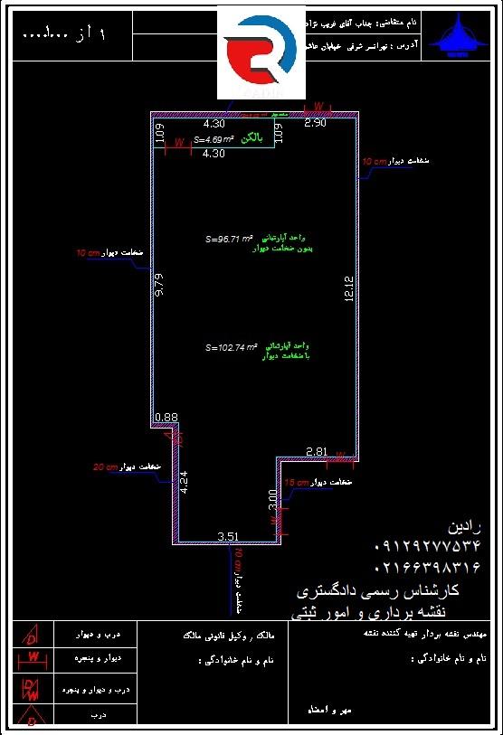 نقشه تفکیک آپارتمان توسط کارشناس رسمی