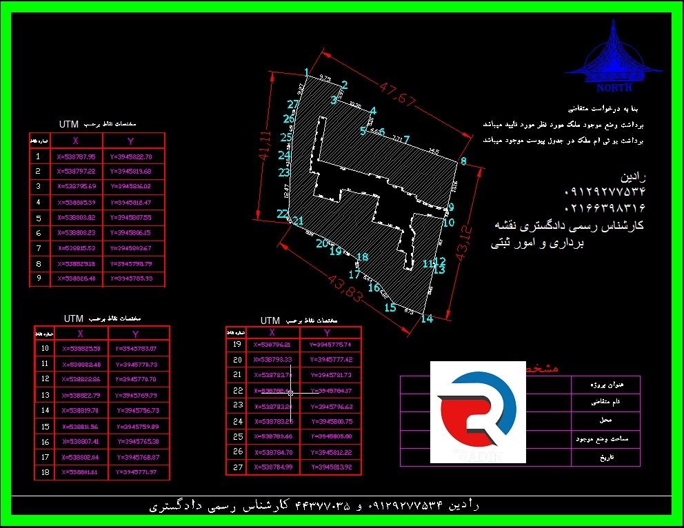نقشه UTM تصحیح مساحت سند