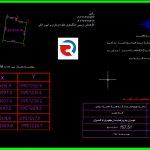 روش تهیه نقشه UTM کارشناس رسمی امور ثبتی
